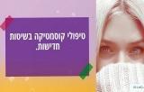 טיפולי קוסמטיקה ואסתטיקה 25% הנחה